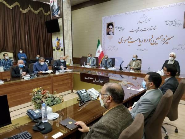 🔺 نشست هماهنگی ستاد مرکزی نظارت با هیاتهای نظارت بر انتخابات برگزار شد