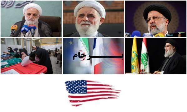 🔺 آمار مشارکت در تهران/تبریکها به رییسی/تازهترین اخبار وین