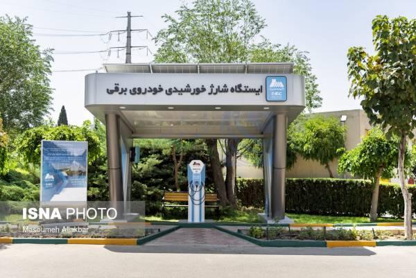 🔺 رونمایی از اولین ایستگاه شارژ خورشیدی خودرو برقی کشور در البرز