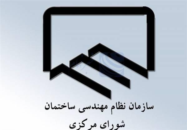 🔺 انتخابات هیات مدیره های استانی سازمان نظام مهندسی دوم مهرماه برگزار می شود