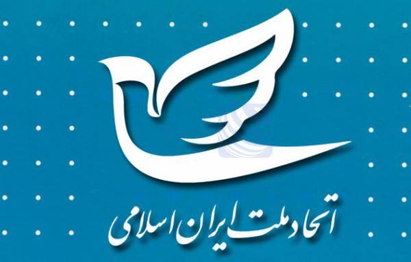 🔺 همدلی دفتر سیاسی حزب اتحاد ملت با مردم خوزستان