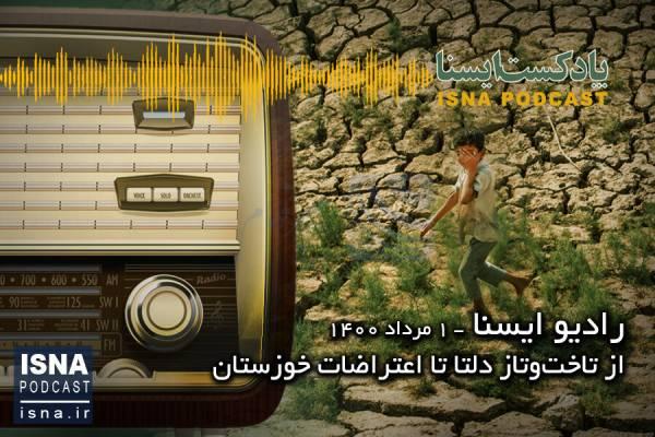 🔺 پادکست / از تاخت و تاز دلتا تا اعتراضات خوزستان