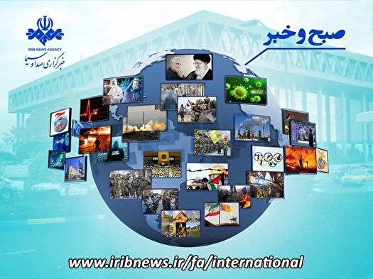 🔺 صبح و خبر؛ حمله به عزاداران حسینی و تحریم آمریکا علیه روسیه