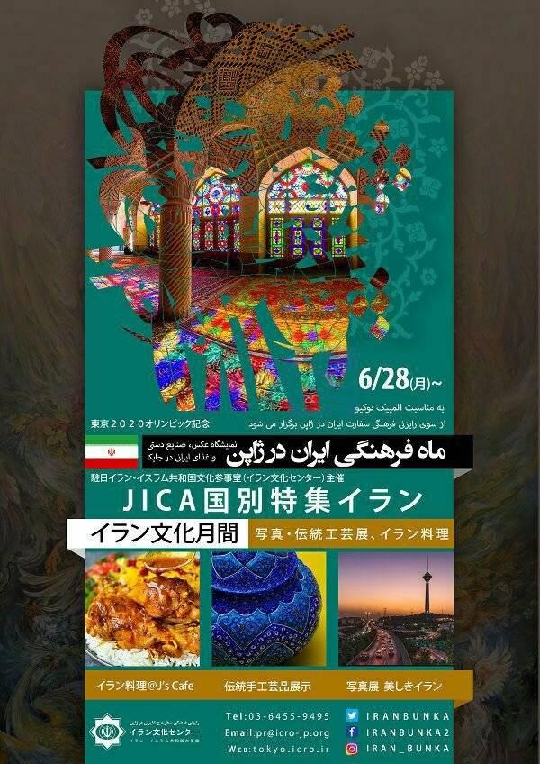 """🔺 استقبال بازدیدکنندگان ژاپنی از """"ماه فرهنگی ایران در ژاپن"""""""