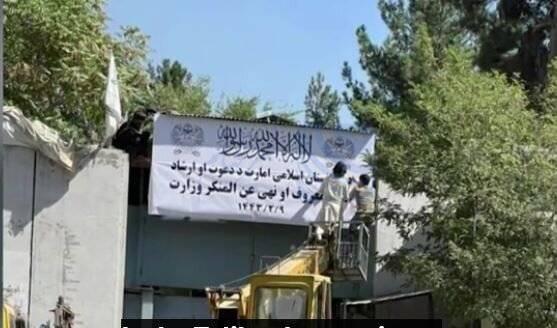 🔺 طالبان نام «وزارت زنان» را به وزارت « امر به معروف و نهی از منکر» تغییر داد