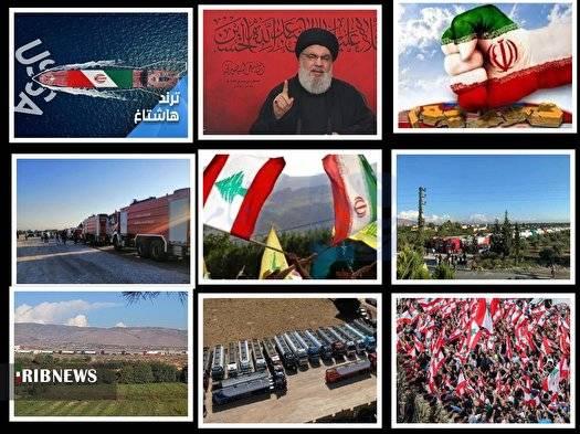 🔺 تحلیل روز؛ سوخت رسانی به لبنان، طرحهای آمریکا را سوزاند