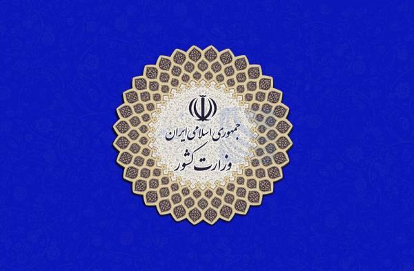 🔺 وزارت کشور گمانهزنیهای رسانه ای در خصوص انتخاب استانداران را رد کرد
