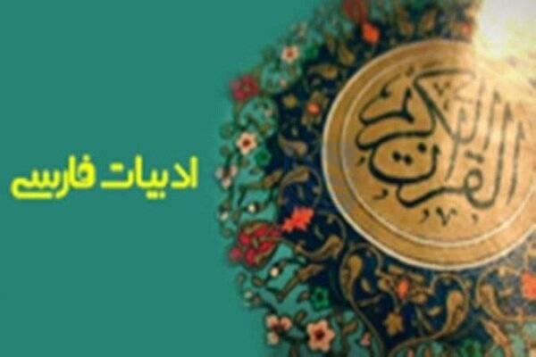 🔺 برجستگی اقتباس لفظی از آیات قرآن در اشعار ملاحقعلی سیاه