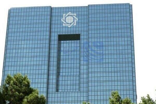 سند راهبردی دوساله بانک مرکزی تصویب شد