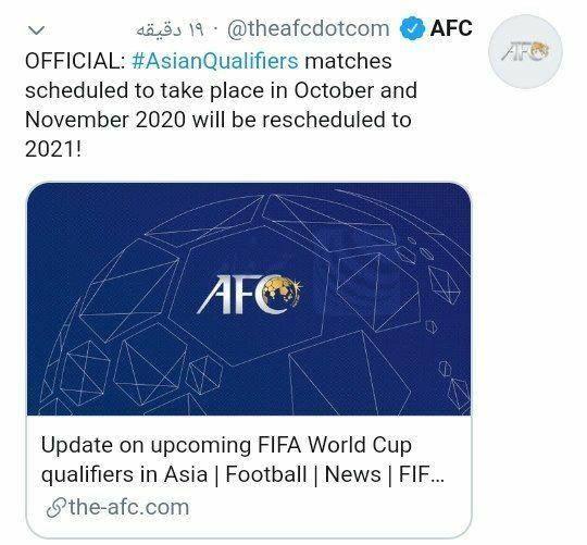 با اعلام AFC، رقابت های انتخابی جام جهانی در قاره آسیا در سال ۲۰۲۰ برگزار نخواهد شد و به سال ۲۰۲۱ موکول خواهد شد.