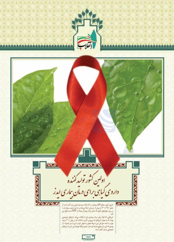 آیا میدانید ایران اسلامی اولین سازنده داروی گیاهی در درمان HIVدر جهان است؟