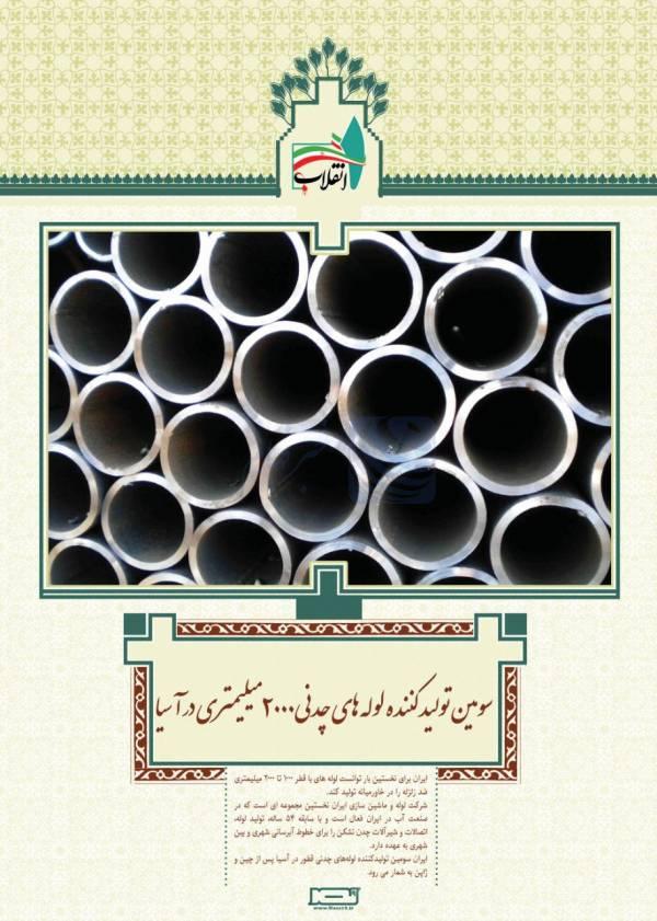 تولید لوله های چدنی ۲۰۰۰میلیمتری بعد از پنجاه و چهار سال در ایران اسلامی