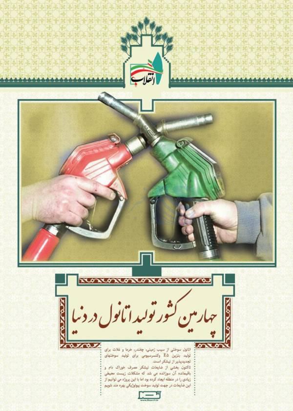 ایران اسلامی چهارمین کشور است.